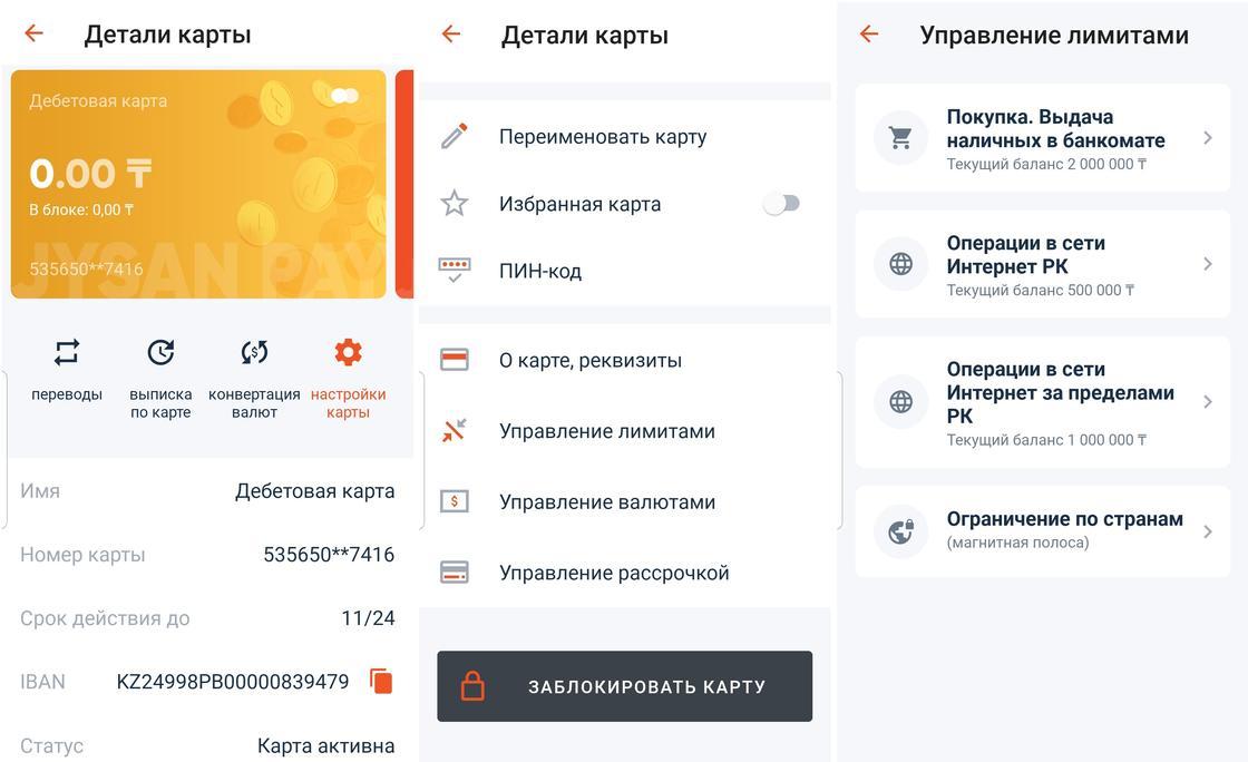 Настройки банковской карты в мобильном приложении Jýsan