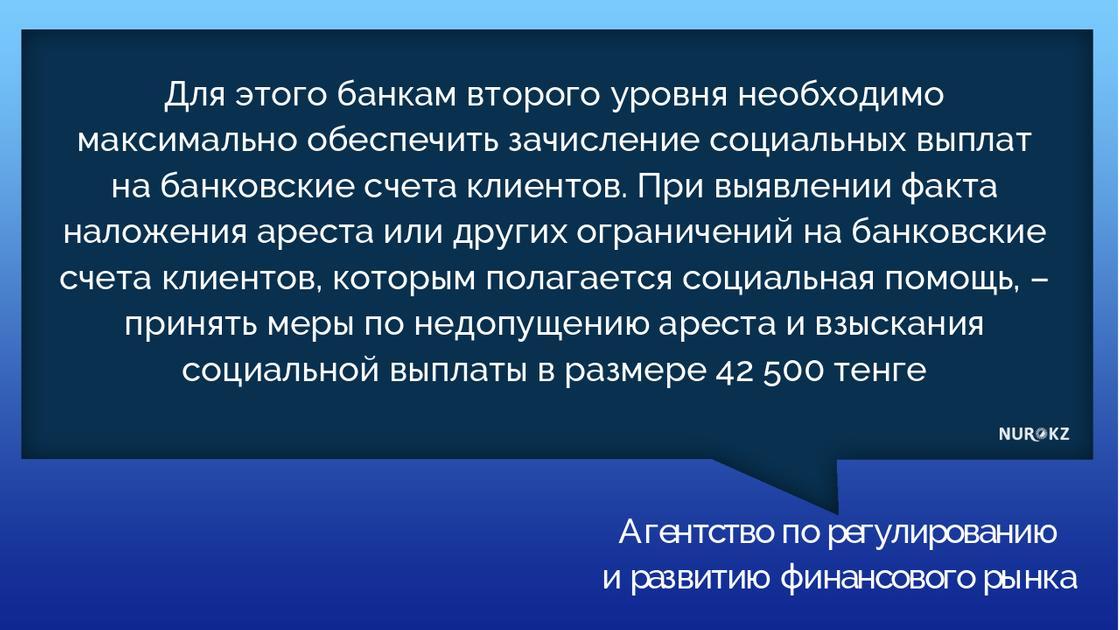 Карточные счета казахстанцев используют для начисления 42,5 тыс. тенге