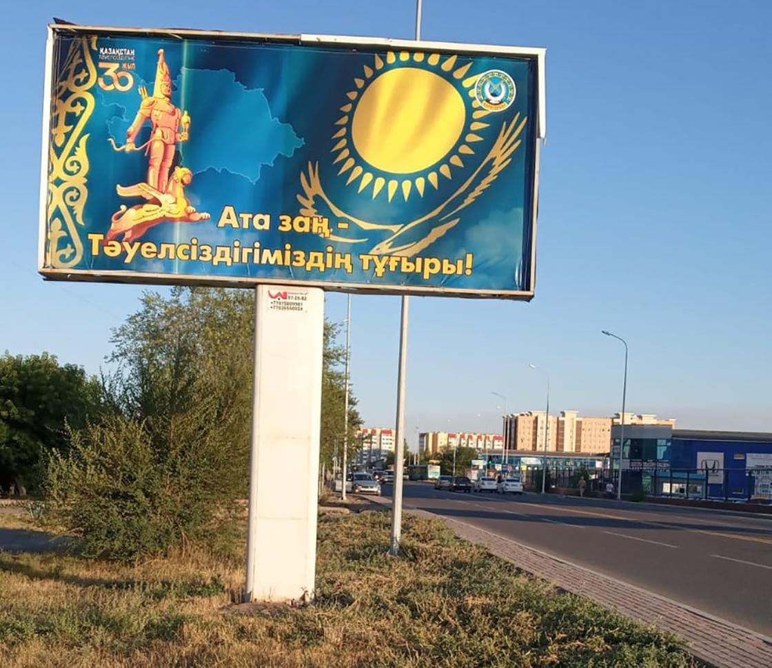 Баннер с флагом Казахстана
