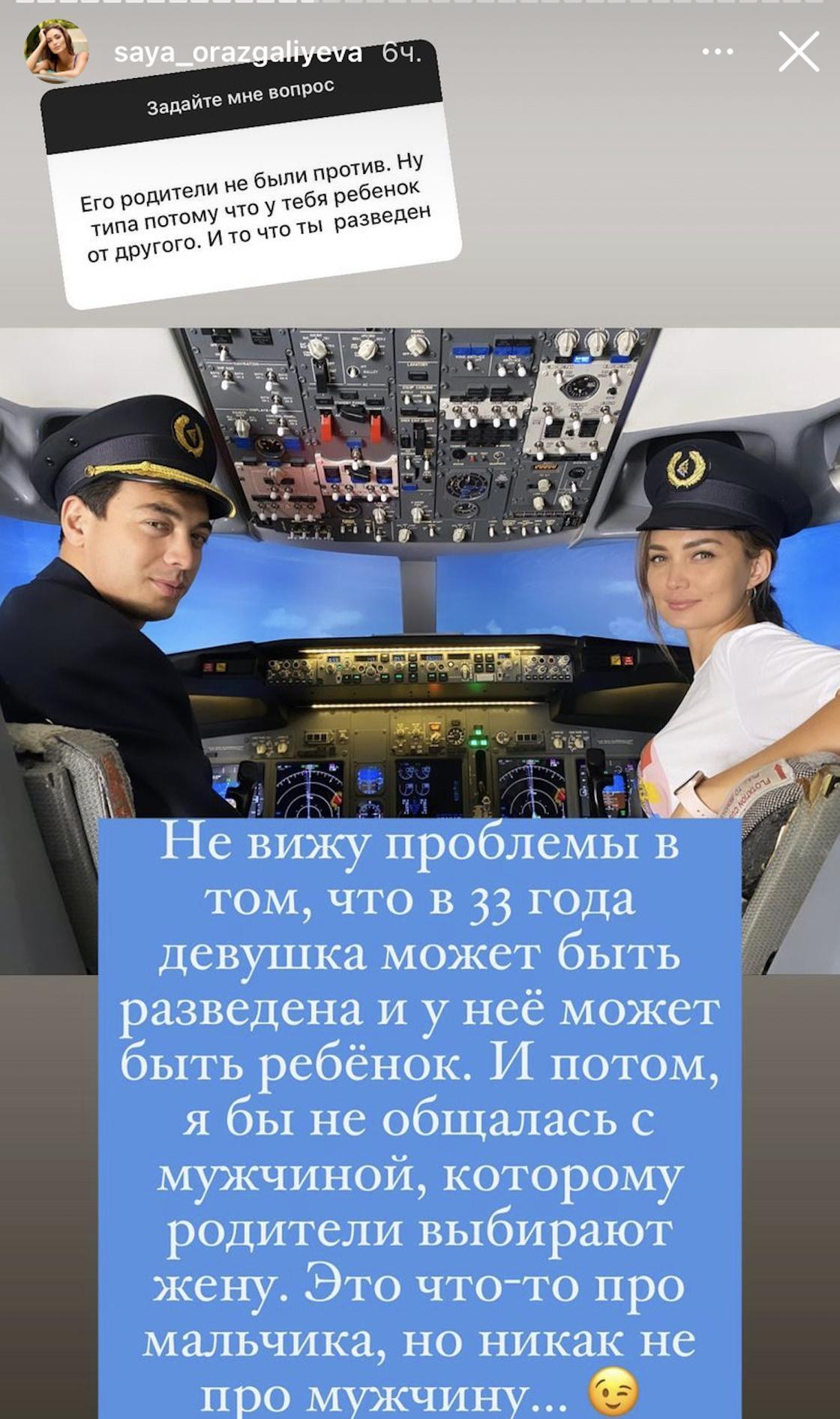 Ильяс и Сая Иминовы