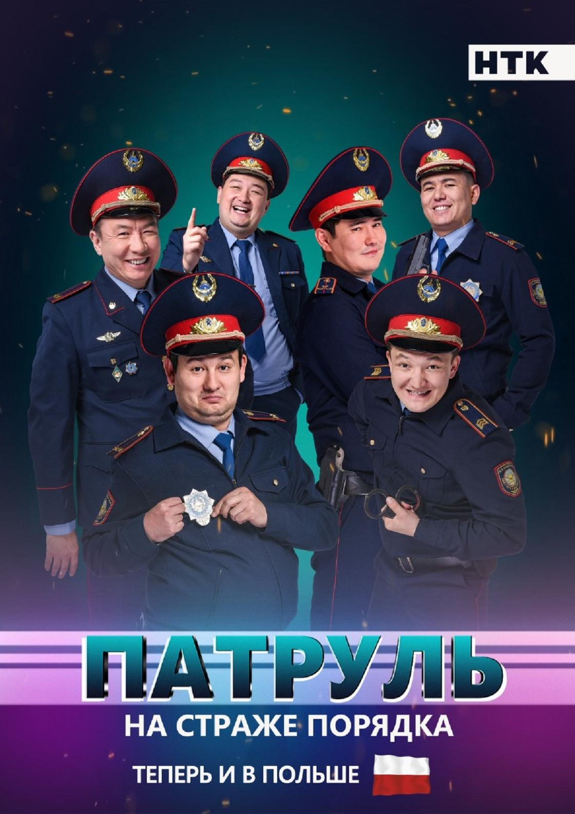 "Постер к сериалу ""Патруль"""