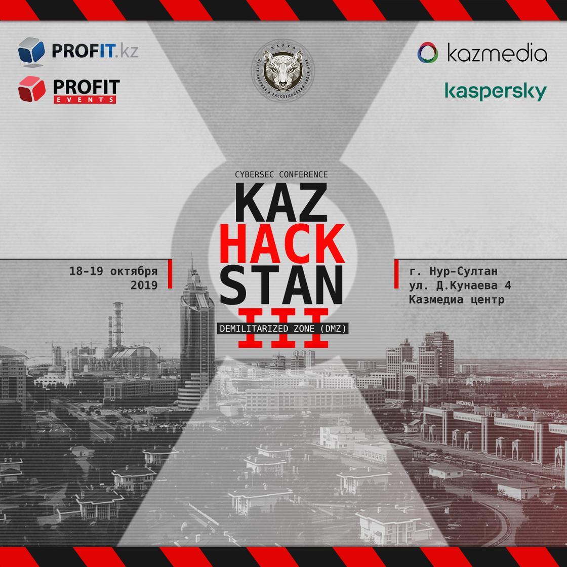 Казахстанцев научат защищаться от хакеров