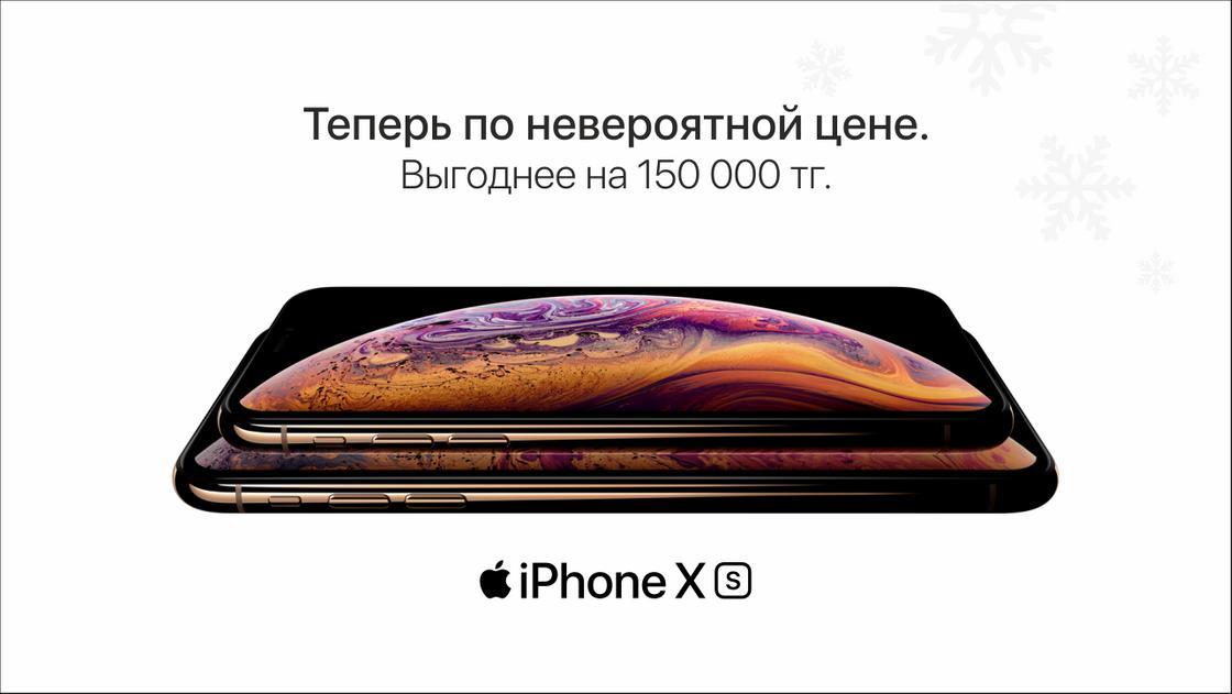 Невероятный iPhone XS по невероятной цене