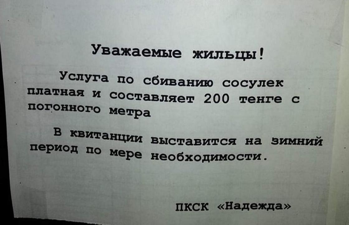 Алматинцы жалуются, что в КСК требуют деньги на очистку крыш от сосулек (фото)