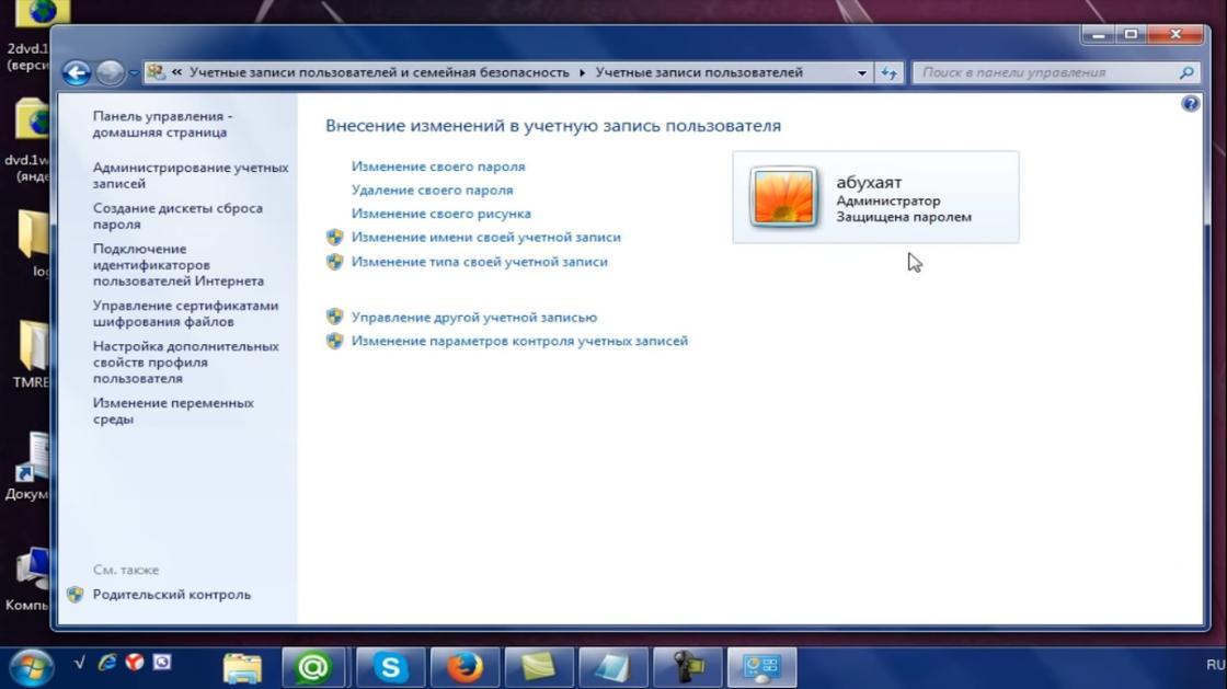 Окно с параметрами учетной записи на Windows 7