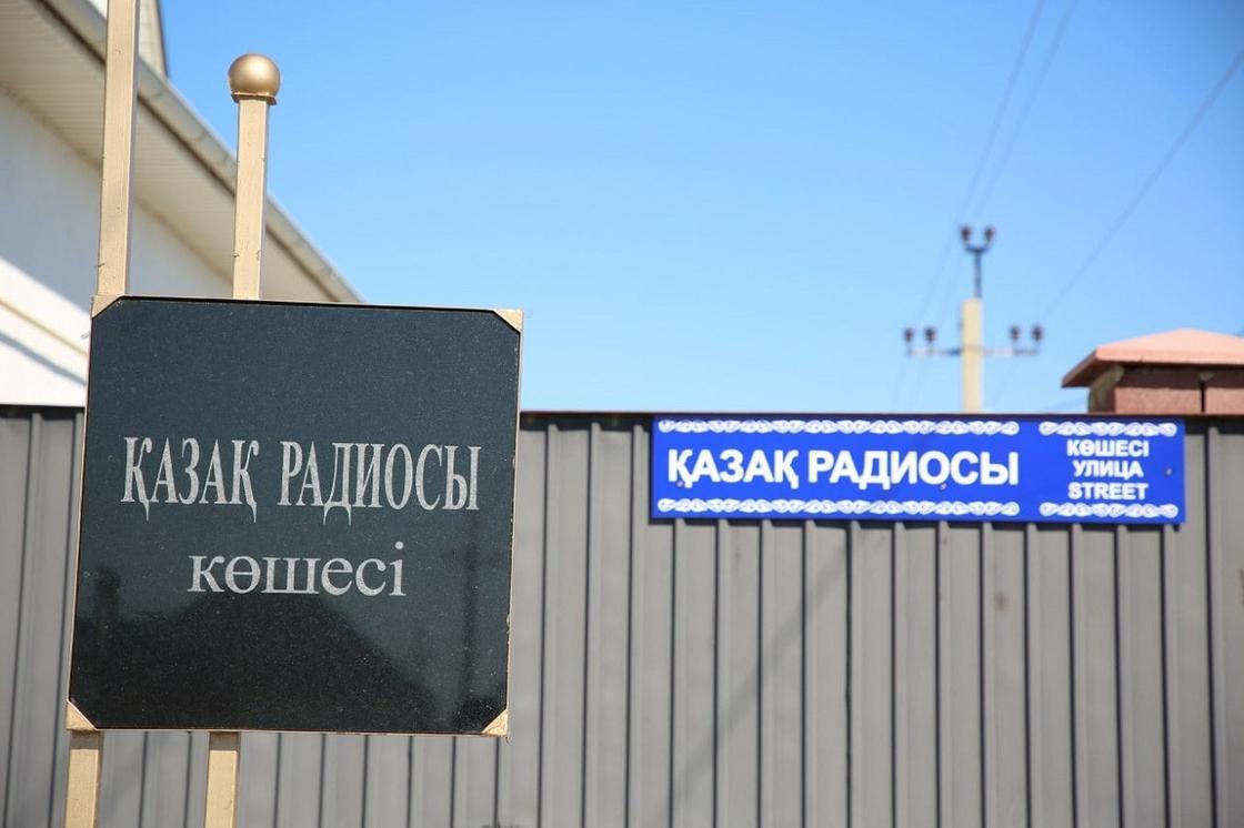 Қазақ радиосы көшесі