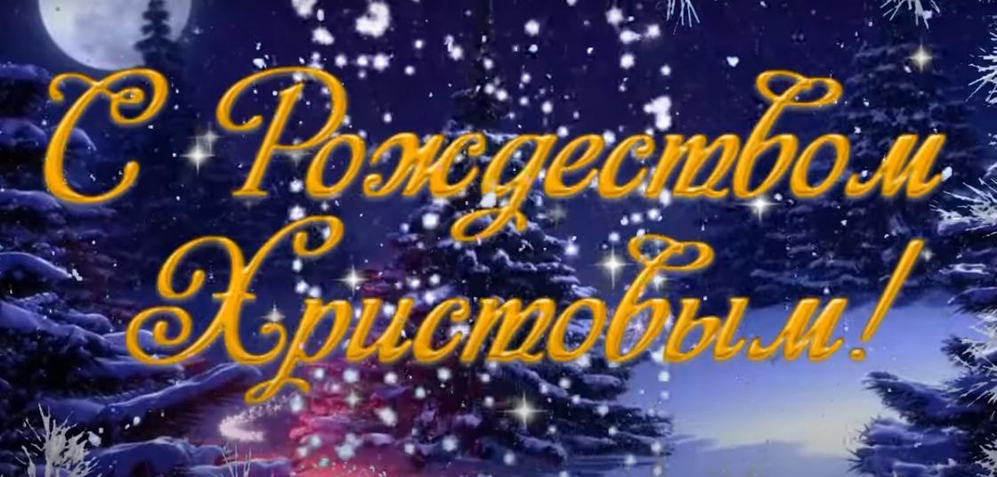 Открытка с рождественским поздравлением