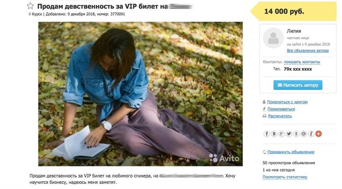 18-летняя девушка продает свою девственность за 78 тысяч тенге