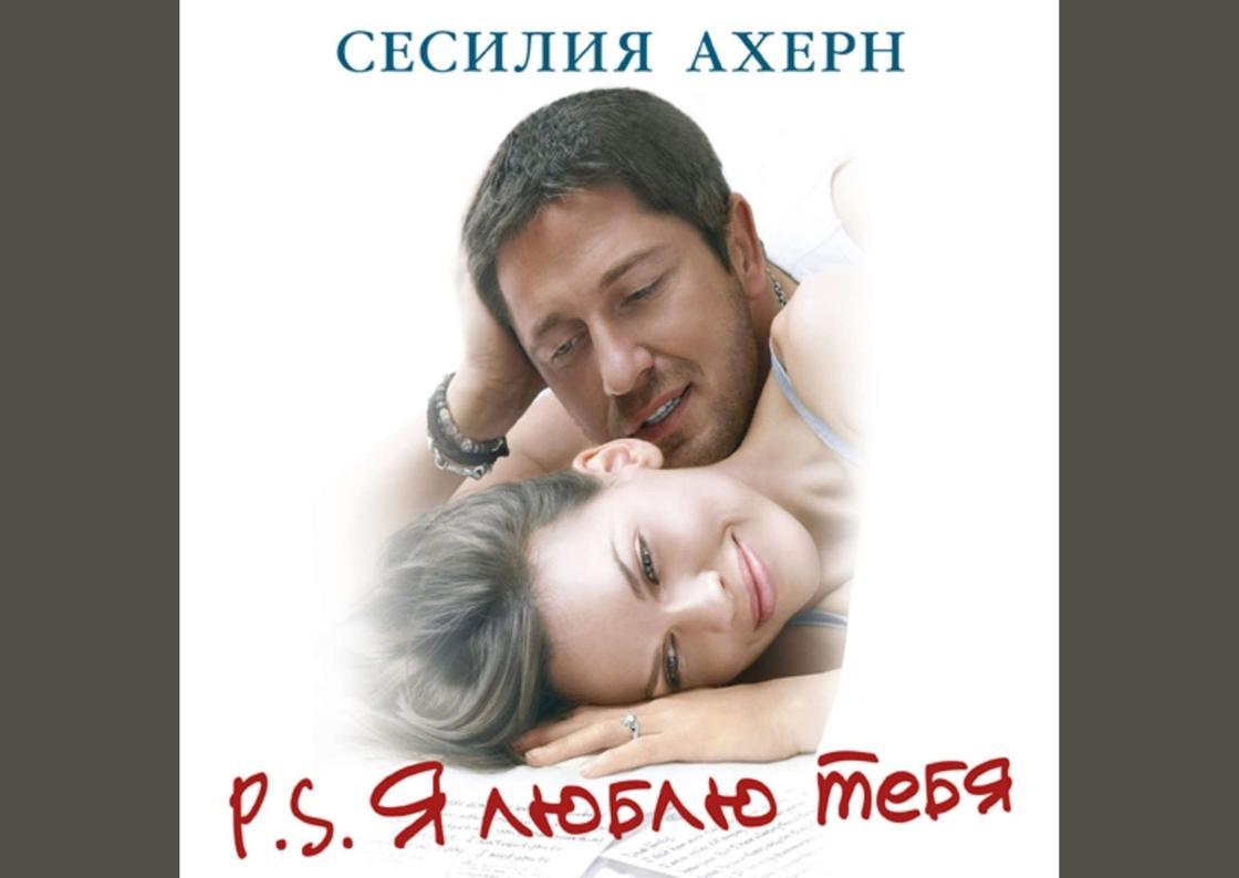 Обложка книги «P.S. Я люблю тебя»