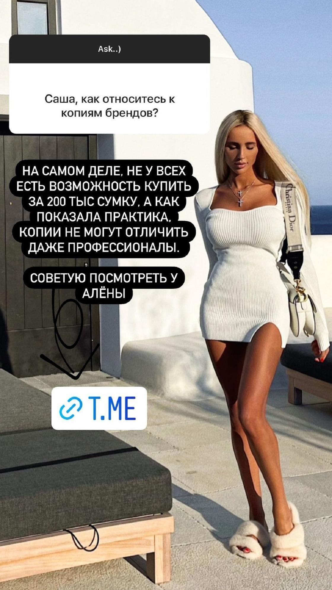Сторис Саши Дони