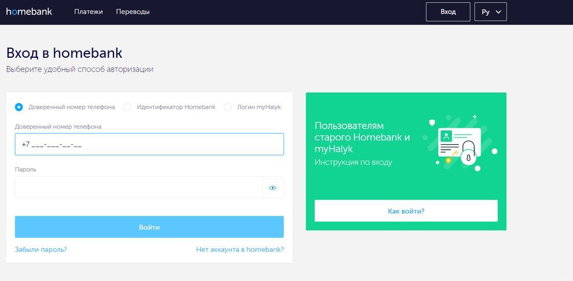 Как проверить деньги на карточке «Халык банк» через интернет