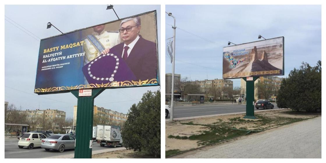 Тоқаевтың ескертуінен соң Ақтаудағы билбордтар өзгертілді (фото)