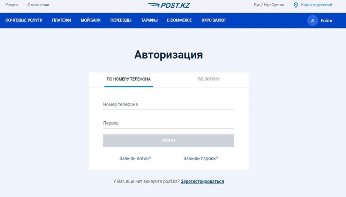Страница авторизации на сайте «Казпочты»