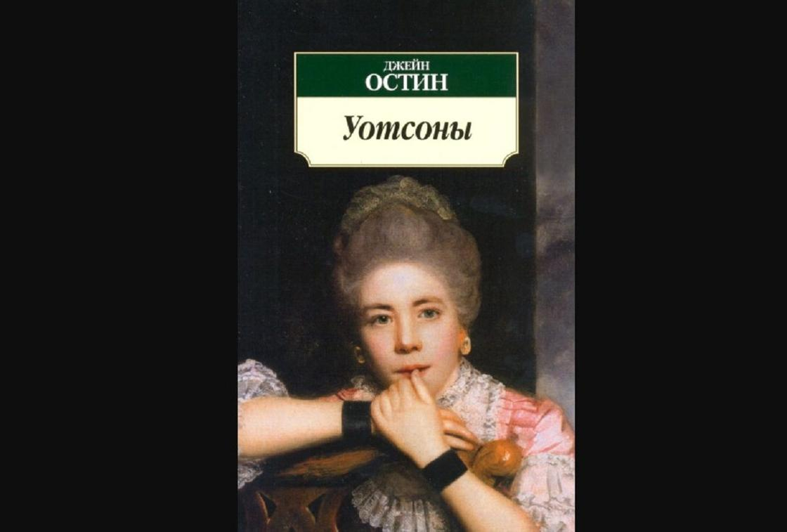 Обложка книги «Уотсоны»