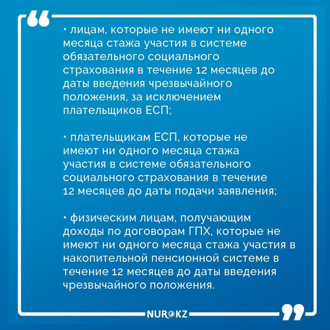 Изменены правила получения 42 500 тенге в Казахстане