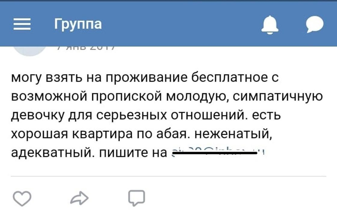 Алматинцы сдают квартиры красивым девушкам дешевле