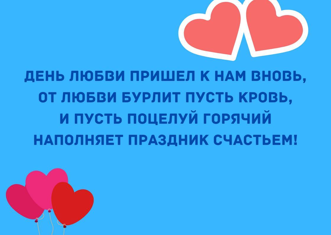 Поздравление на День святого Валентина на открытке
