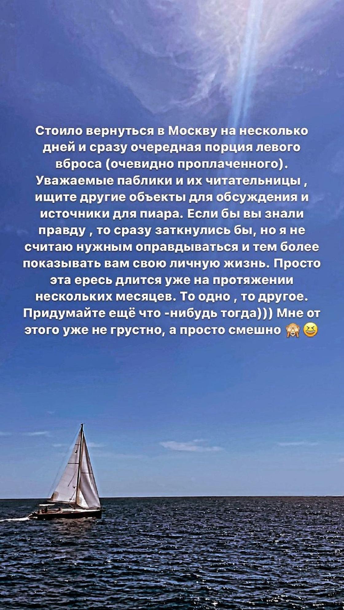 Сторис Анастасии Решетовой