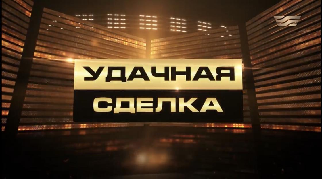 «Хабар» телеарнасынан «Удачная сделка» шоуын тамашалаудың бес себебі