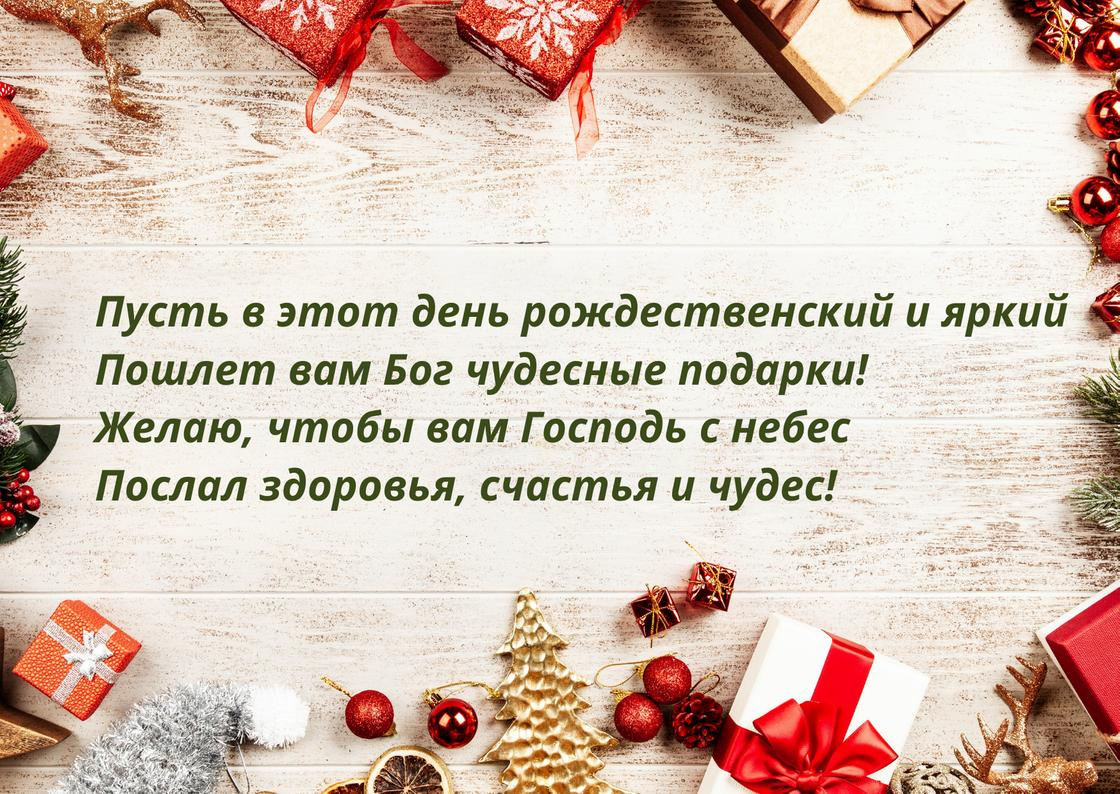 Поздравление с Рождеством на открытке