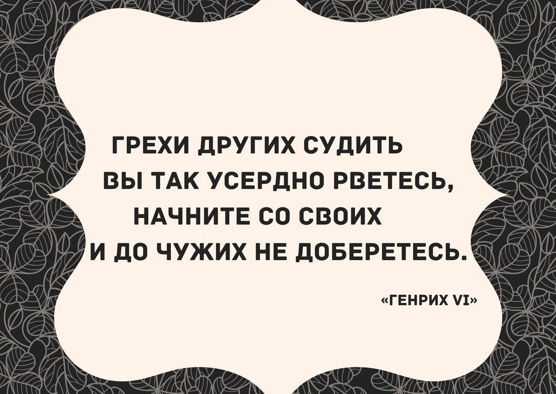 """Цитата Шекспира из """"Генриха Шестого"""""""