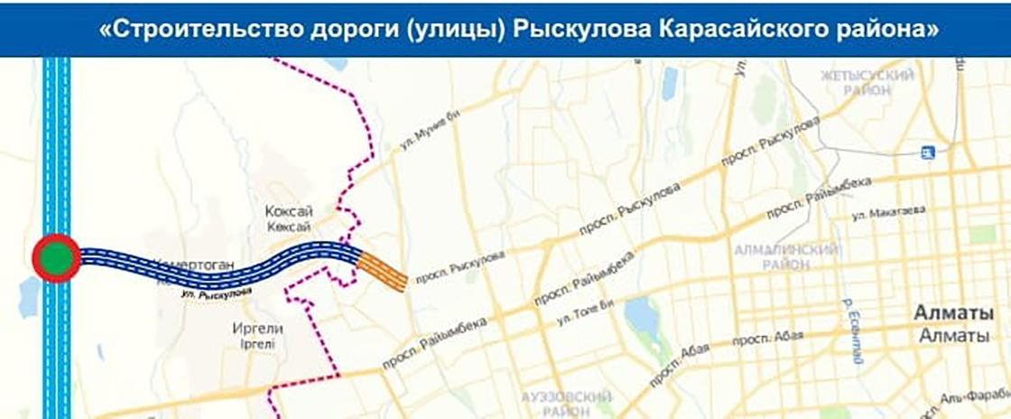 Карта пробивки проспекта Рыскулова