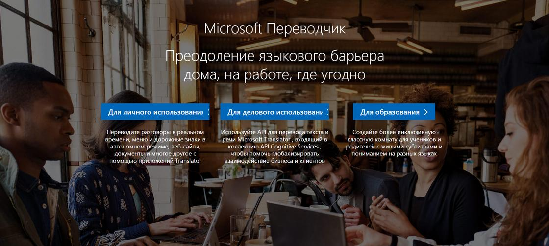 Онлайн переводчик: Microsoft Translator