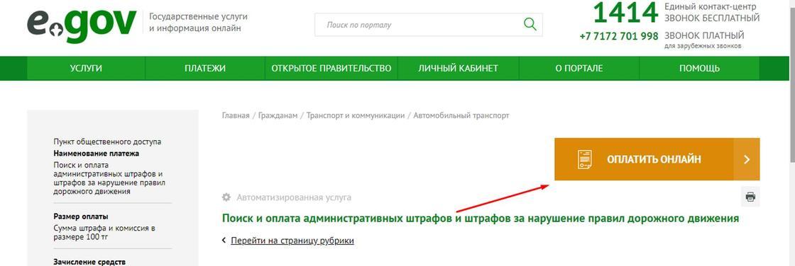 Скрин страницы egov.kz с кнопкой оплаты штрафа