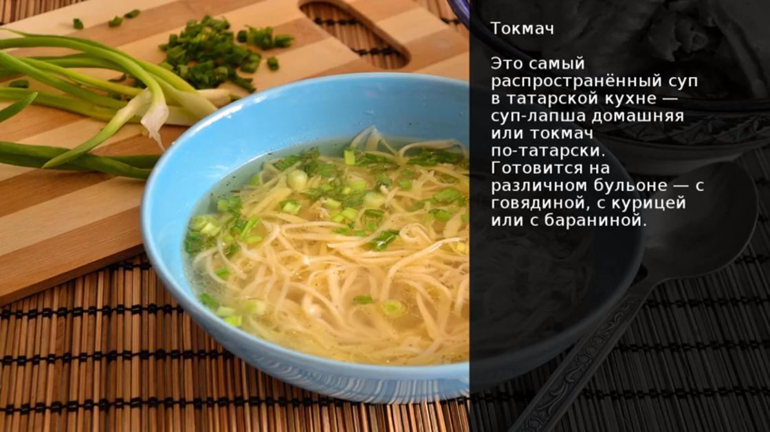 Татарское национальное блюдо