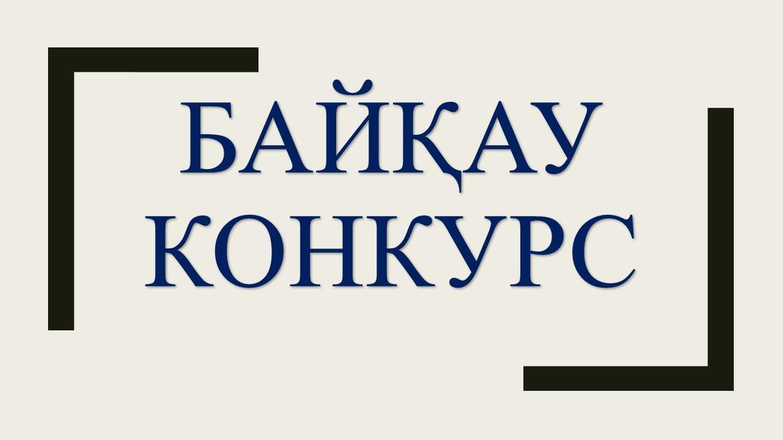Акимат вновь объявил конкурс на создание Гимна столицы.