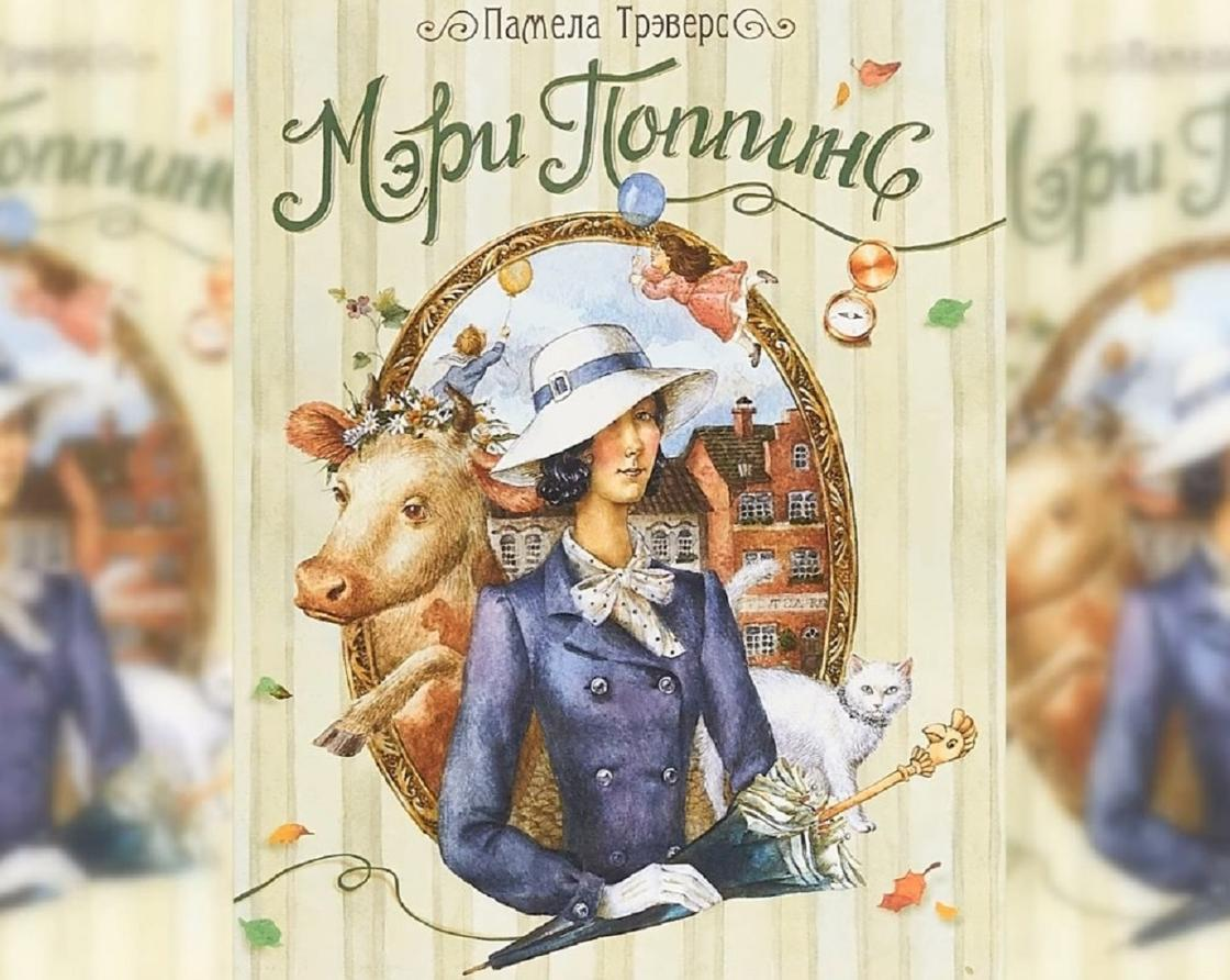 Обложка книги «Мэри Поппинс»