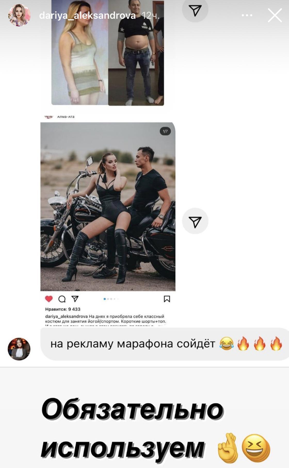 Дарья Александрова и ее супруг