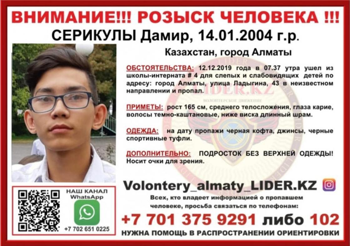 15-летний подросток бесследно исчез из школы-интерната Алматы
