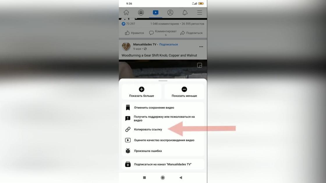 Как скопировать ссылку на видео Facebook