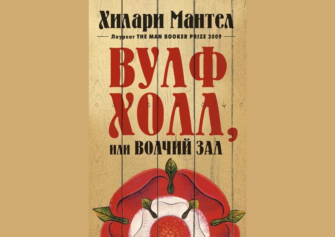 Обложка книги «Волчий зал»