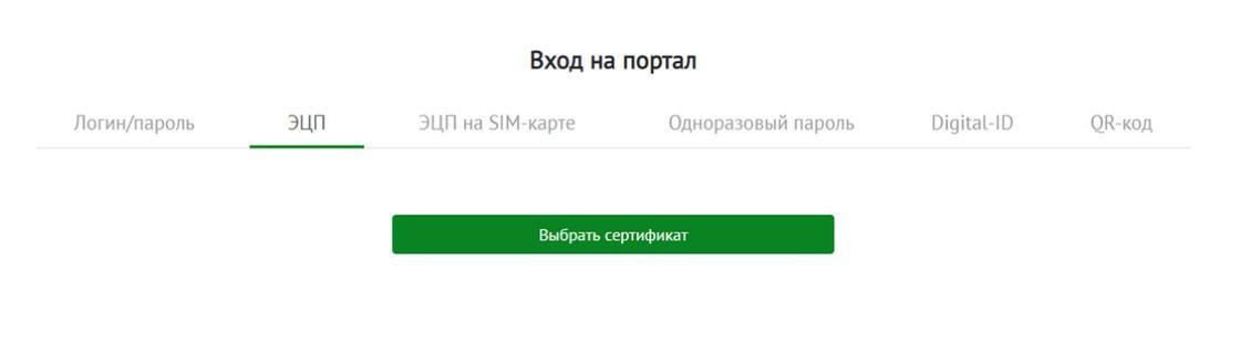 Как зарегистрироваться в Егов с ЭЦП