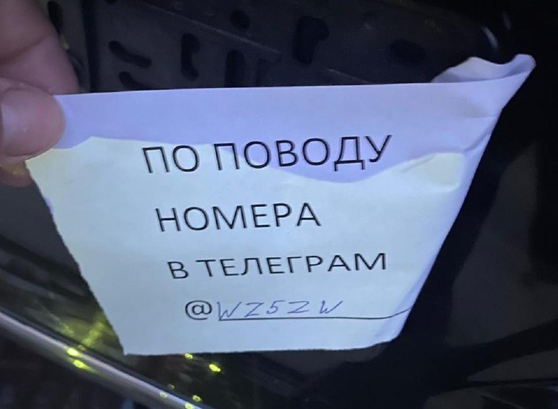 Оставляют записки: массово крадут госномера и требуют выкуп в Караганде (фото)