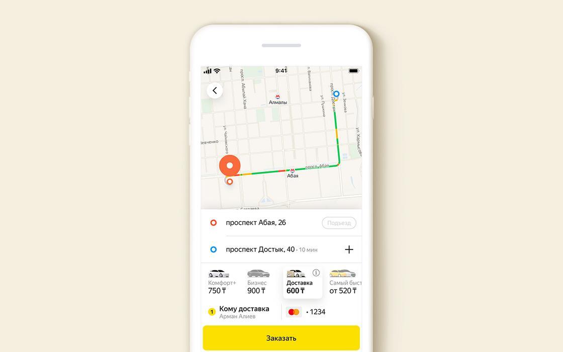 Яндекс.Такси доставит посылку