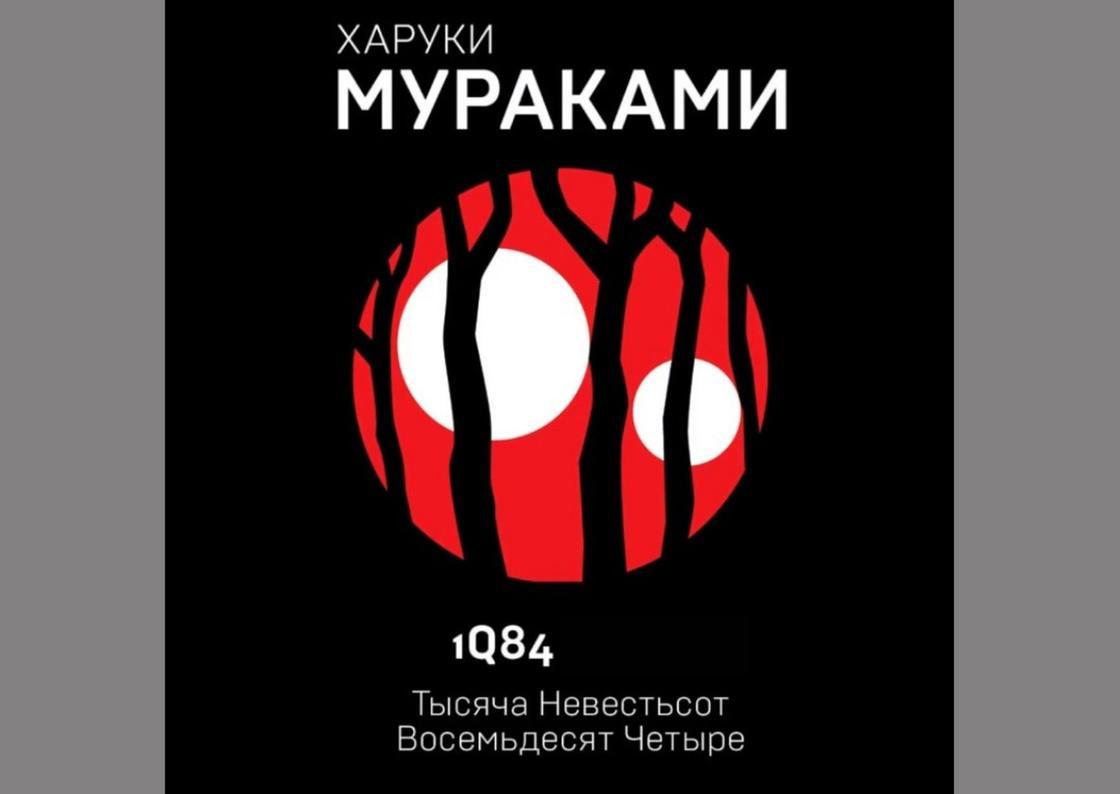 Обложка книги «1Q84»
