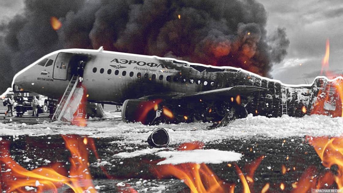 Названа основная версия катастрофы SSJ-100 в Шереметьево