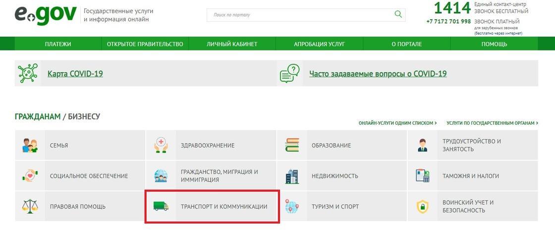 Скрин портала egov.kz
