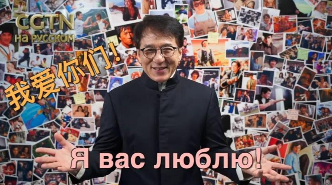 Джеки Чан по-русски извинился перед российскими фанатами (видео)