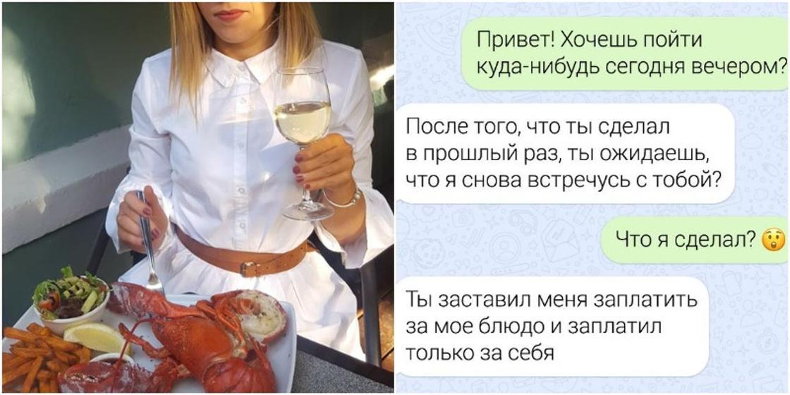 """""""Я студент, а не твой папочка"""": парень отказался платить за девушку в ресторане"""