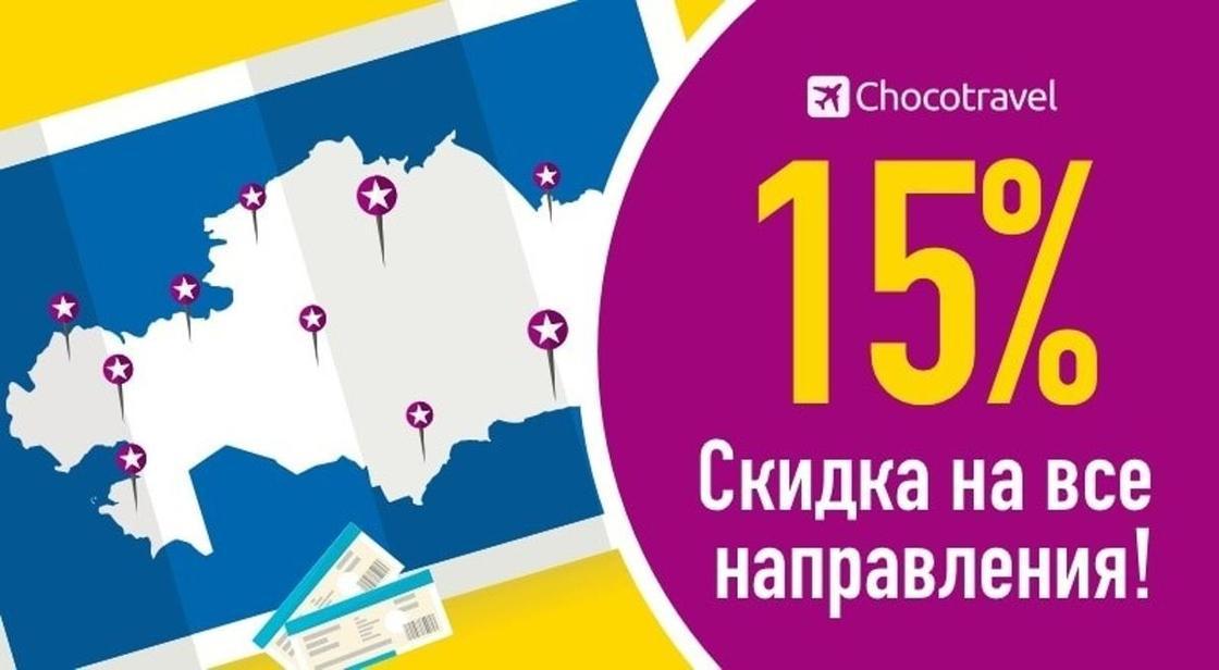 Chocotravel объявил о скидках 15% на авиабилеты по Казахстану