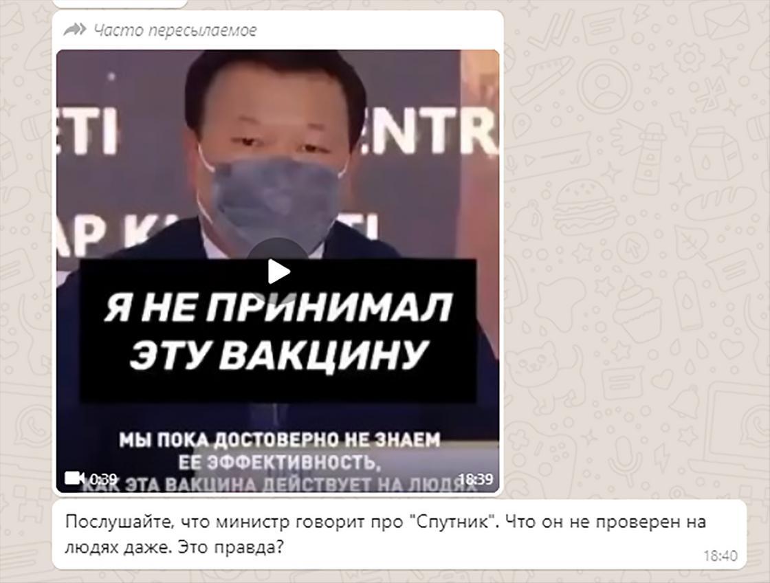 """Скриншот с фейковым видео о вакцине """"Спутник V"""""""