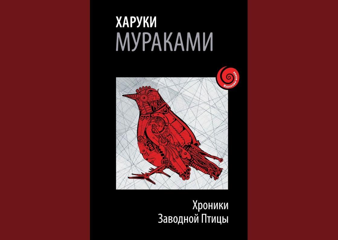 Обложка книги «Хроники заводной птицы»
