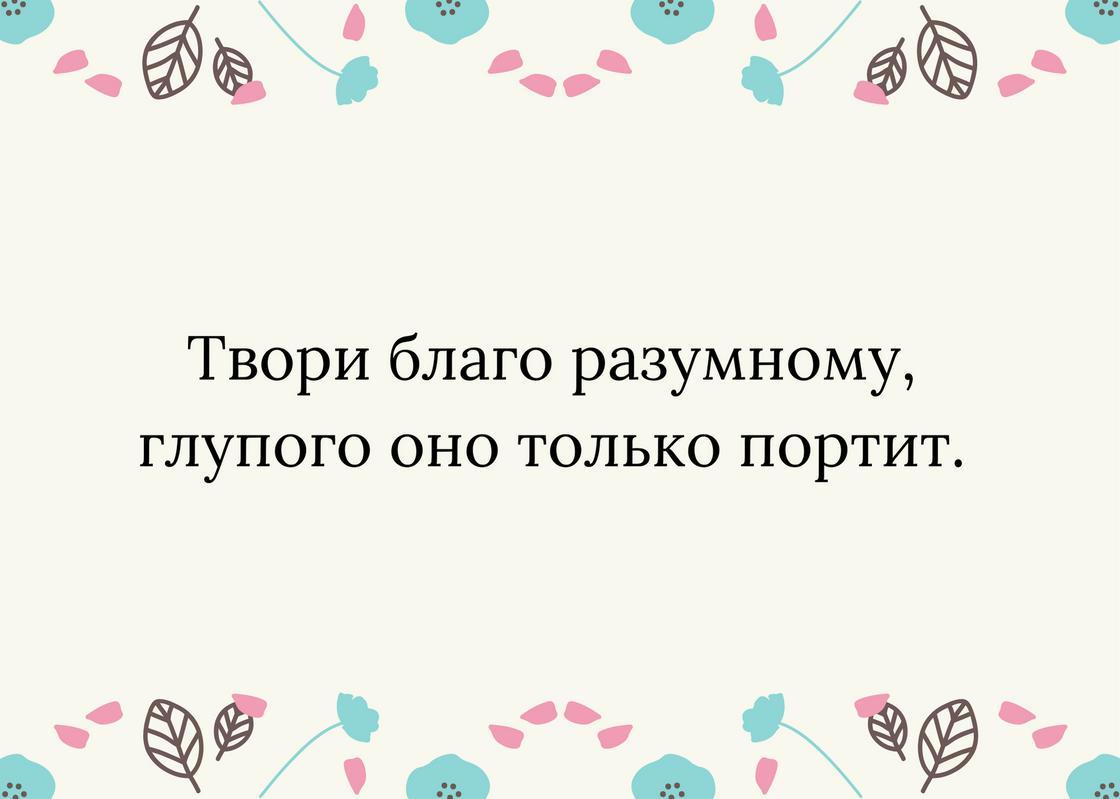 Цитата Абая Кунанбаева