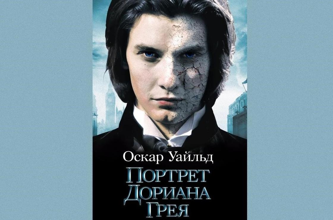 Обложка книги «Портрет Дориана Грея»