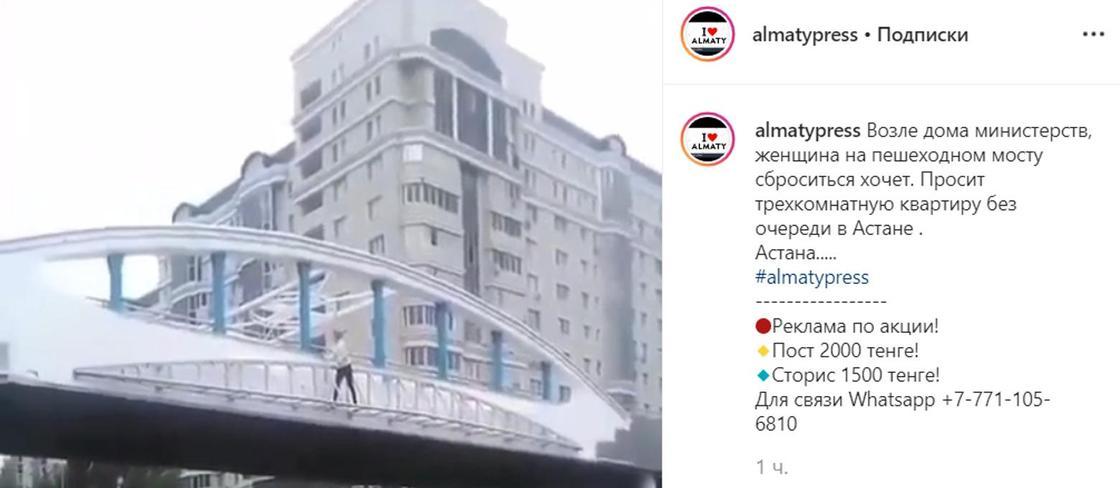 Еще один человек забрался на мост в Нур-Султане (видео)