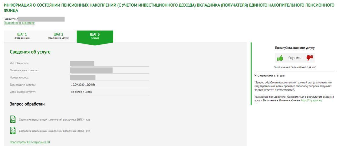 Отправка запроса на получение выписки с ИПС